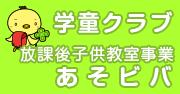 学童クラブ・ユーフォー